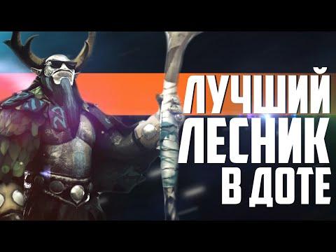 видео: ЛУЧШИЙ ЛЕСНИК В ДОТЕ ? (6.86)
