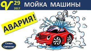 Мойка машин в Америке, Авария на мойке Влог 29 многодетная семья Савченко