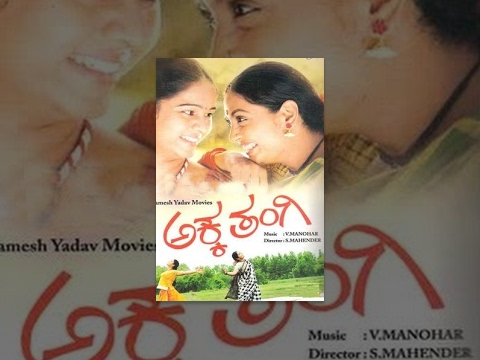 Akka Thangi (2008) Kannada Full Movie