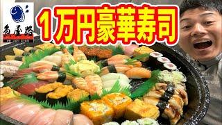 回転寿司の匠!魚屋路の1万円豪華詰め合わせ!大トロ、雲丹、蟹、車海老を贅沢にいただく!