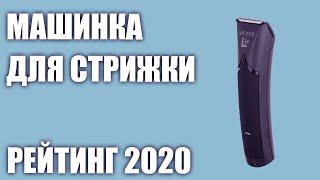 машинка для стрижки волос Berdsk EM 001AB