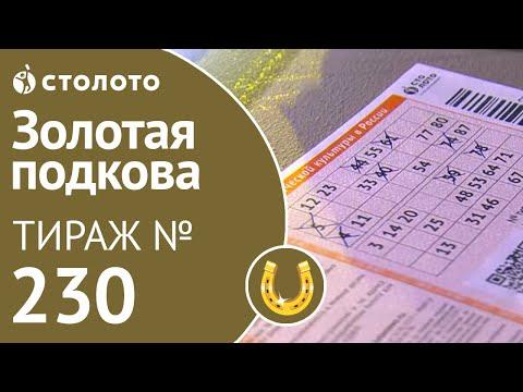 Золотая подкова 26.01.20 тираж №230 от Столото