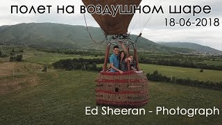 Полет на воздушном шаре Orion, 18-06-2018 (Ed Sheeran - Photograph)