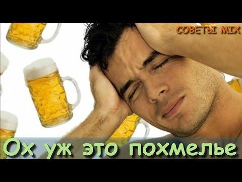 Продукты, которые помогут избавиться от похмельного синдрома