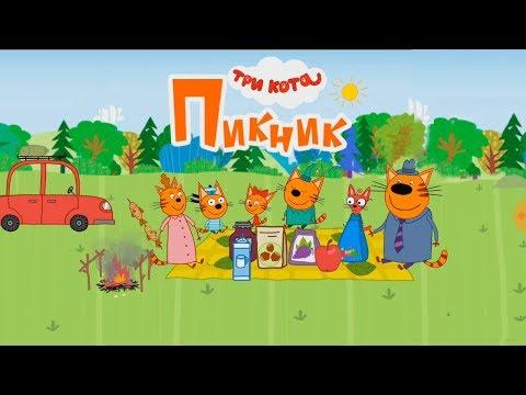 Три кота  Смотреть мультик три кота  Три кота игра на пикнике часть 2
