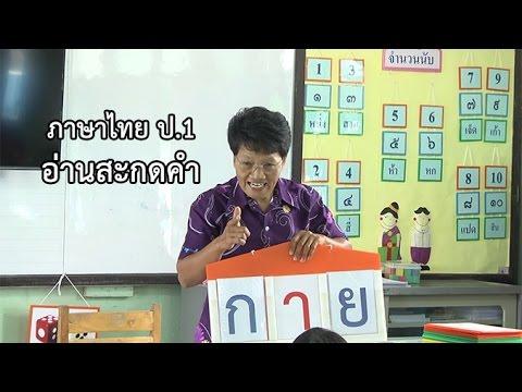 ภาษาไทย ป. 1 อ่านสะกดคำ ครูสุรีย์ สุคนธ์วารี