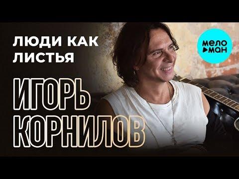 Игорь Корнилов -  Люди как листья (Single 2019)