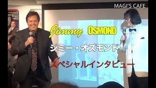Jimmy OSMOND ジミーオズモンド インタビュー後半 Magi's Cafe FM79.2 オズモンド 検索動画 37