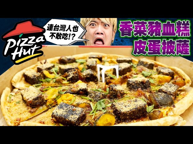 現在爆紅🔥必勝客新發售香菜皮蛋豬血糕披薩入披薩嚇死日本人😱😱