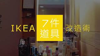 IKEA 7件道具改造術示範影片 第三回 梳妝台