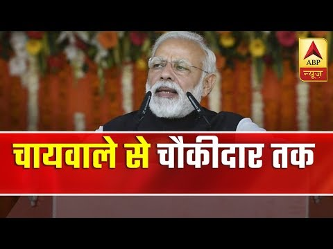 PM Modi Urges Supporters To Take 'Main Bhi Chowkidar' Pledge | ABP News