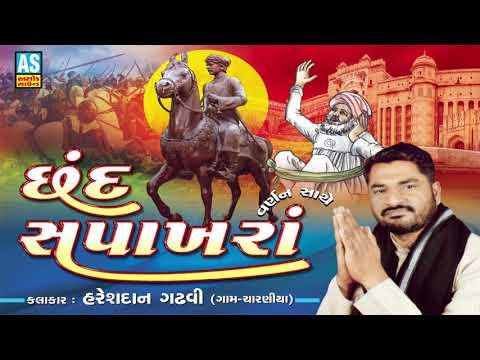 Chhand Sapakhara    Nonstop Duha Chhand    Duha Chhand Ni Ramjat Audio Jukebox
