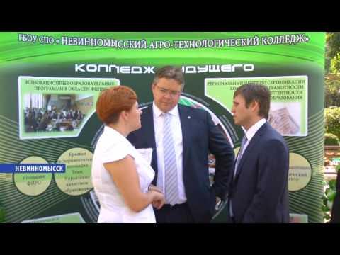 В Невинномысске открыли многофункциональный центр прикладных квалификаций