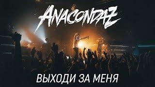 Anacondaz (Re:Public live 17.09.10) - Выходи за меня!