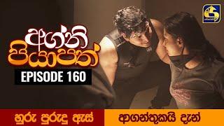 Agni Piyapath Episode 160 || අග්නි පියාපත්  ||  23rd March 2021 Thumbnail