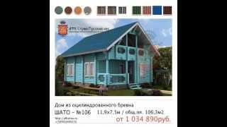 Проект дома из оцилиндрованного бревна - Шато 106(, 2014-07-30T04:24:58.000Z)