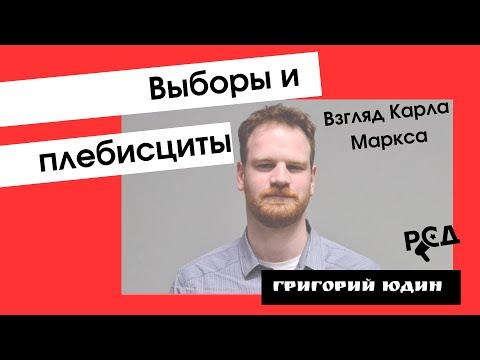 Григорий Юдин. Выборы и плебисциты, взгляд Карла Маркса