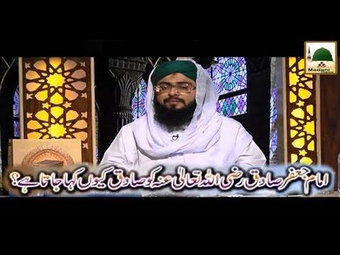 imam-jafar-sadiq-ko-sadiq-kyu-kaha-jata-hai-mufti-hassan-attari-al-madani