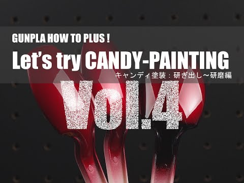 Lets try CANDY-PAINTING(GUNPLA HOW TO PLUS)vol.4研ぎ出し+研磨編:Eng sub