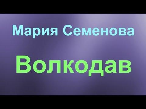 """Мария Семенова """"Волкодав""""- отзыв на книгу."""