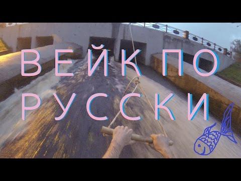Бесплатный вейкбординг / Russia wakeboarding