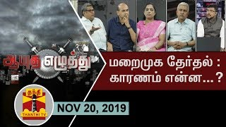 (20/11/2019) Ayutha Ezhuthu  :  Discussion on Local Body Election Emergency Law