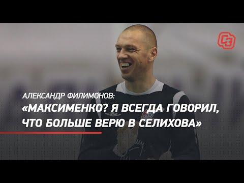 """Александр Филимонов: """"Максименко? Я всегда говорил, что больше верю в Селихова"""""""