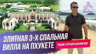 Недвижимость в Таиланде. Недвижимость на Пхукете. Купить виллу на Пхукете. Инвестиции в недвижимость