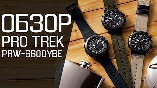 Обзор CASIO PRO TREK PRW-6600YBE-5E   Где купить со скидкой