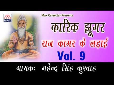 Karik Jhoomar Raj Kamar ki ladai vol-9 Bhojpuri Nutanki Stage Program By Mahendar Singh Kushwah,