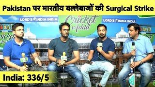 LIVE: #INDvsPAK- Team India के सामने Pakistan के गेंदबाज फुस्स, Score- 336/5