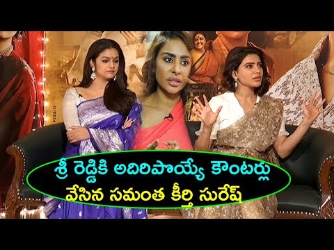 Samantha And Keerthy Suresh Interview About Mahanati Savithri | Fata Fut News