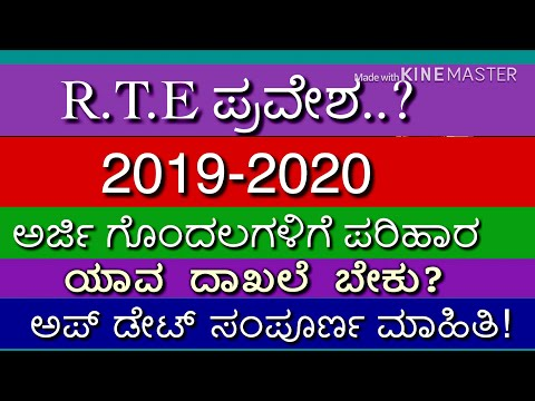 RTE update information 2019-20 || ಆರ್.ಟಿ.ಇ .ಹೆಚ್ಚಿನ ಮಾಹಿತಿ