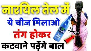 1 रात लगाके देखो बालो की लम्बाई इतनी बढ़ेगी बस कटवाते रह जाओगे / Fastest Hair Growth Formula