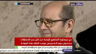 مؤتمر صحفي للمبعوث الدولي إلى سوريا دي ميستورا على هامش مفاوضات جنيف