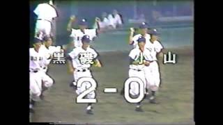 黒磯高校野球部初優勝