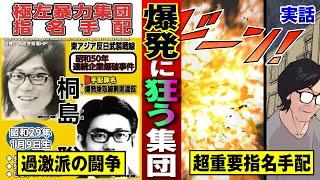 【桐島聡】何をやったのかみんな知らない、指名手配犯の起こした事件を漫画にした。