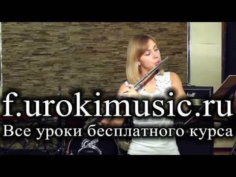 Vse.urokimusic.ru Ты меня на рассвете разбудишь. Юнона и Авось. Пьесы для флейты. Русская флейта.