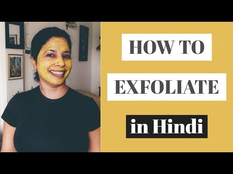 What is Exfoliation? Why Should You Exfoliate [in Hindi]