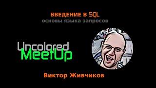 Введение в SQL @ Uncolored::Meetup, Виктор Живчиков, 2020-08-01