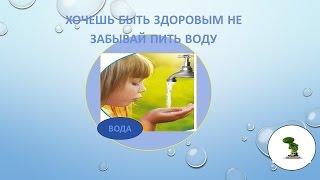 Жизнь,здоровье,красота-все это вода!