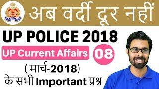 9 PM UP Police Current Affairs by Bhunesh Sir   मार्च 2018 Imp प्रश्न  अब वर्दी दूर नहीं  Day 08