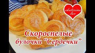 """Сахарные булочки """"Сердечки""""! Порадуйте своих любимых!"""