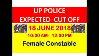 UP POLICE CONSTABLE 2018 EXPECTED CUT OFF FEMALE CONSTABLE SHIFT 1 || प्रथम पाली अनुमानित कट ऑफ