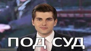 «Первый канал» сдал Дмитрия Борисова.  За что ведущий пойдет под суд? (25.12.2017)