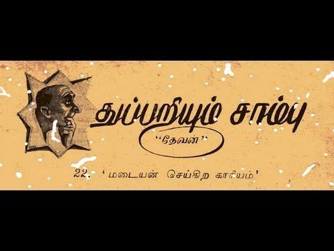 Thuppariyum Saambu 22 - Tamil Audio Book By Sri