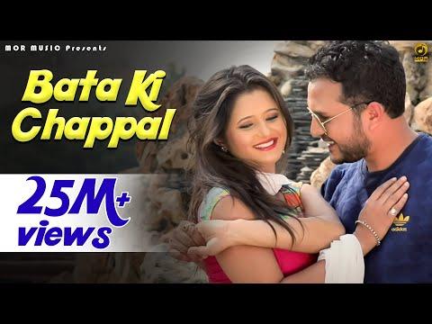 Bata Ki Chappal # Anjali Raghav & Sanju...