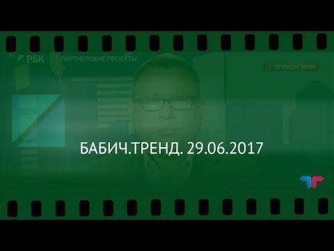 БАБИЧ.ТРЕНД. 29.06.2017 (Телетрейд Егоров)