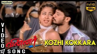 Winner (2003) - Kozhi Kokkara Video Song | Sundar C | Prashanth | Vadivelu | Kiran | Riyaz Khan