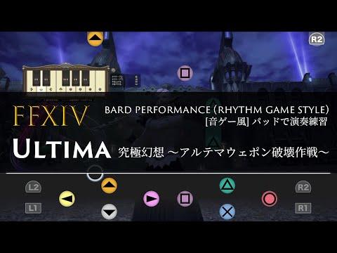【FF14 楽器演奏】「究極幻想 アルテマウェポン」音ゲー風(パッチ4.3〜)パッドで演奏練習!